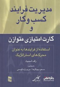 کتاب مدیریت فرایند و کارت امتیازی متوازن