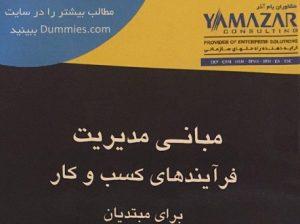 کتاب مدیریت فرآیند کسب و کار, کتاب BPM