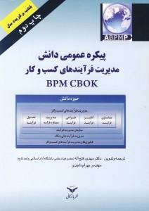 کتاب پیکره عمومی دانش مدیریت فرآیندهای سازمان