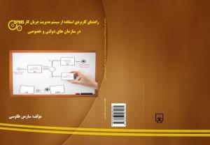 کتاب آموزش BPMS