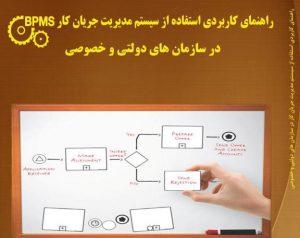 نرم افزار BPMS, کتاب راهنمایBPMS,سیستم BPMS