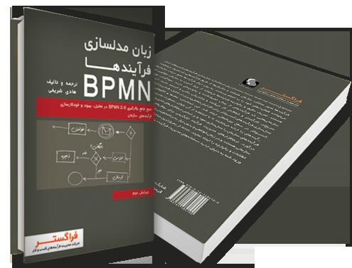 کتاب زبــان مدلســــازی فرآیـندها BPMN