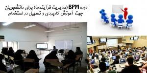 آموزش BPM, آموزش مدیریت فرایند
