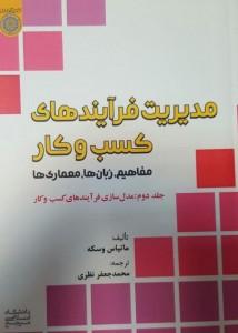 کتاب مدیریت فرایندهای کسب و کار