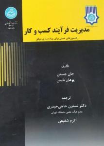 کتاب مدیریت فرایند کسب و کار, کتاب BPM, آموزش BPM