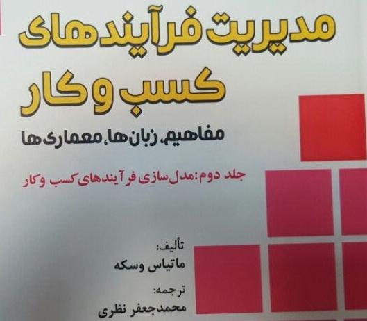 کتاب مدیریت فرایندهای کسب و کار, کتاب BPM,مدل سازی فرآیندها