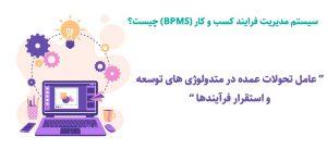 BPMS چیست؟
