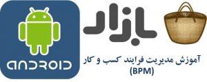 اپلیکیشن آموزش مدیریت فرایند کسب و کار, آموزش BPM