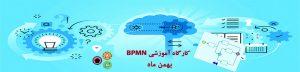 کارگاه آموزشی BPMN