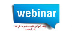 وبینار آموزش مدیریت فرایند
