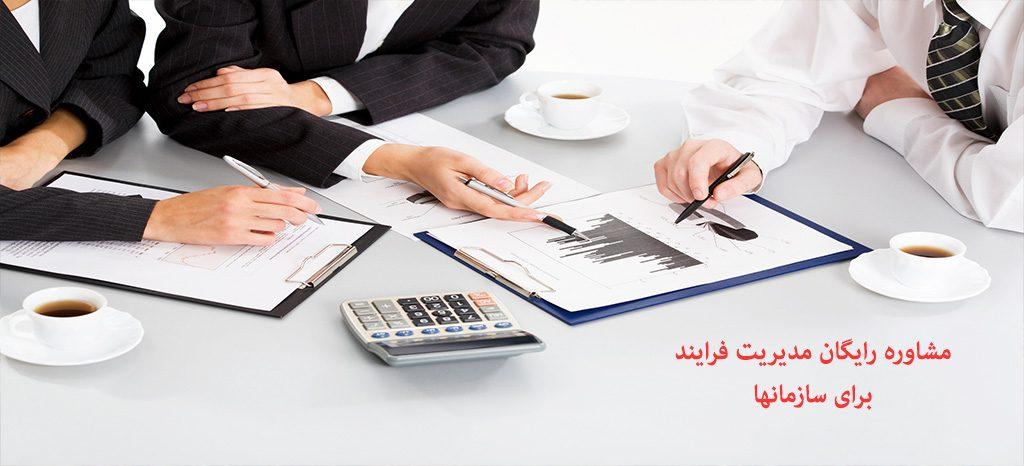 مشاوره مدیریت فرایند