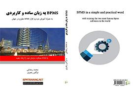 کتاب BPMS