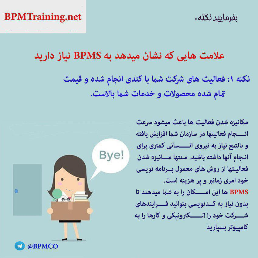 علامت های نیاز به BPMS