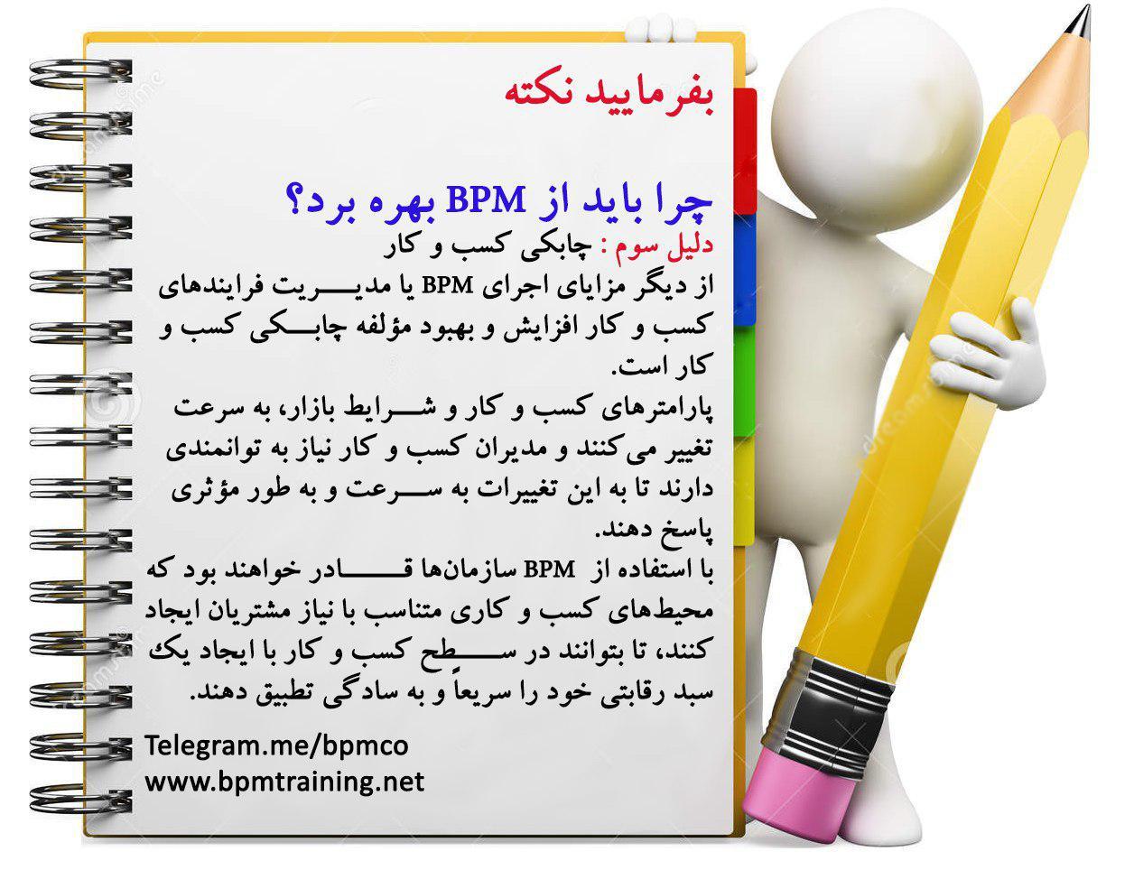 چرا BPM
