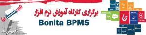 مدیریت فرایند-BPM-bonita bpms-bpms