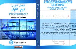 کتاب آموزش Processmaker