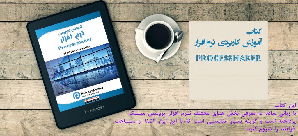 آموزش processmaker