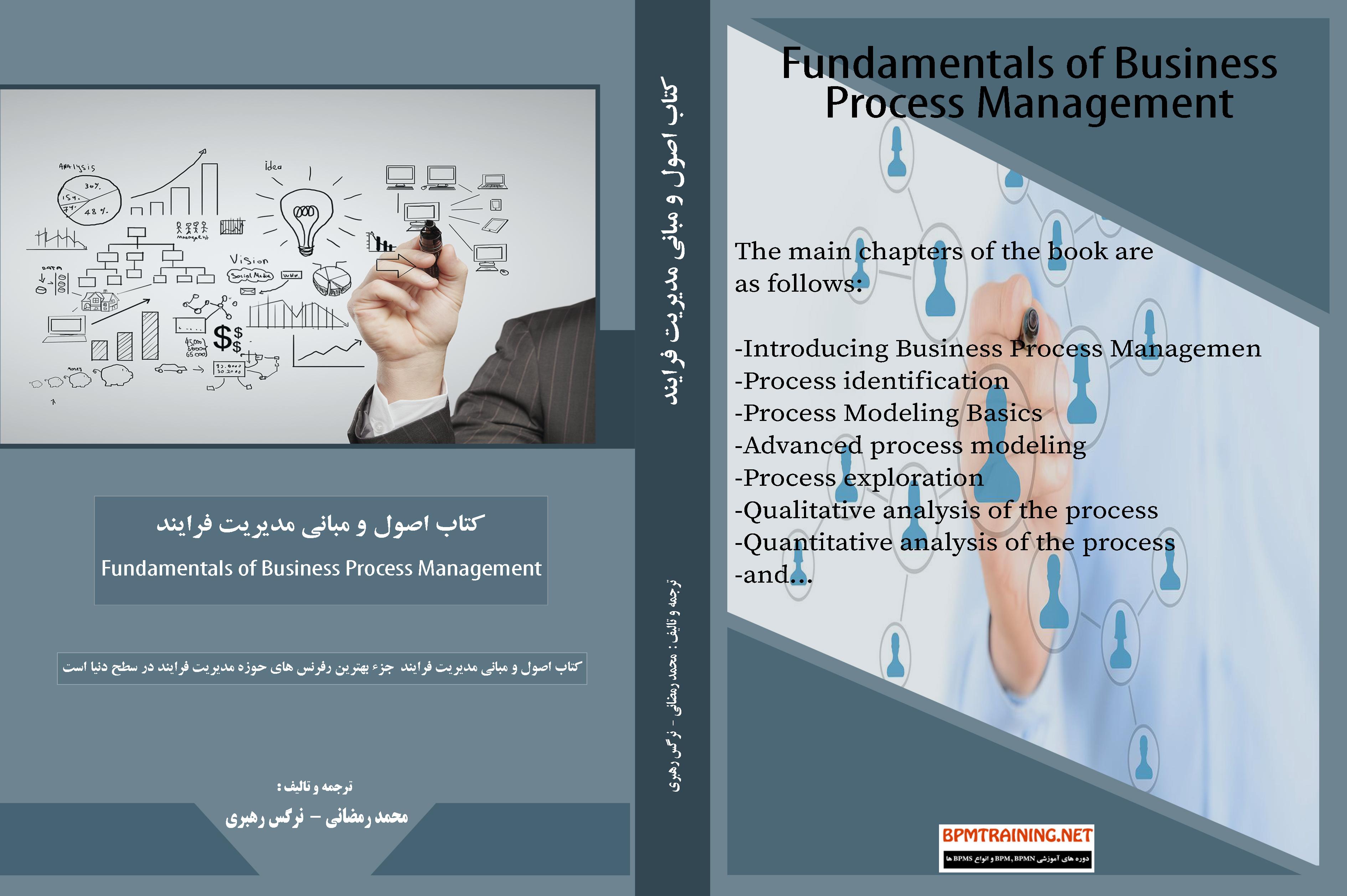 کتاب اصول و مبانی مدیریت فرایند