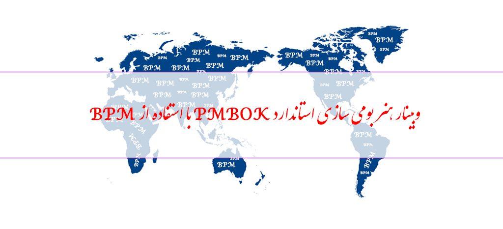 بومی سازی pmbok با مدیریت فرایند