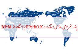بومی سازی PMBOK با BPM