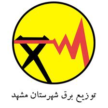توزیع برق شهرستان مشهد