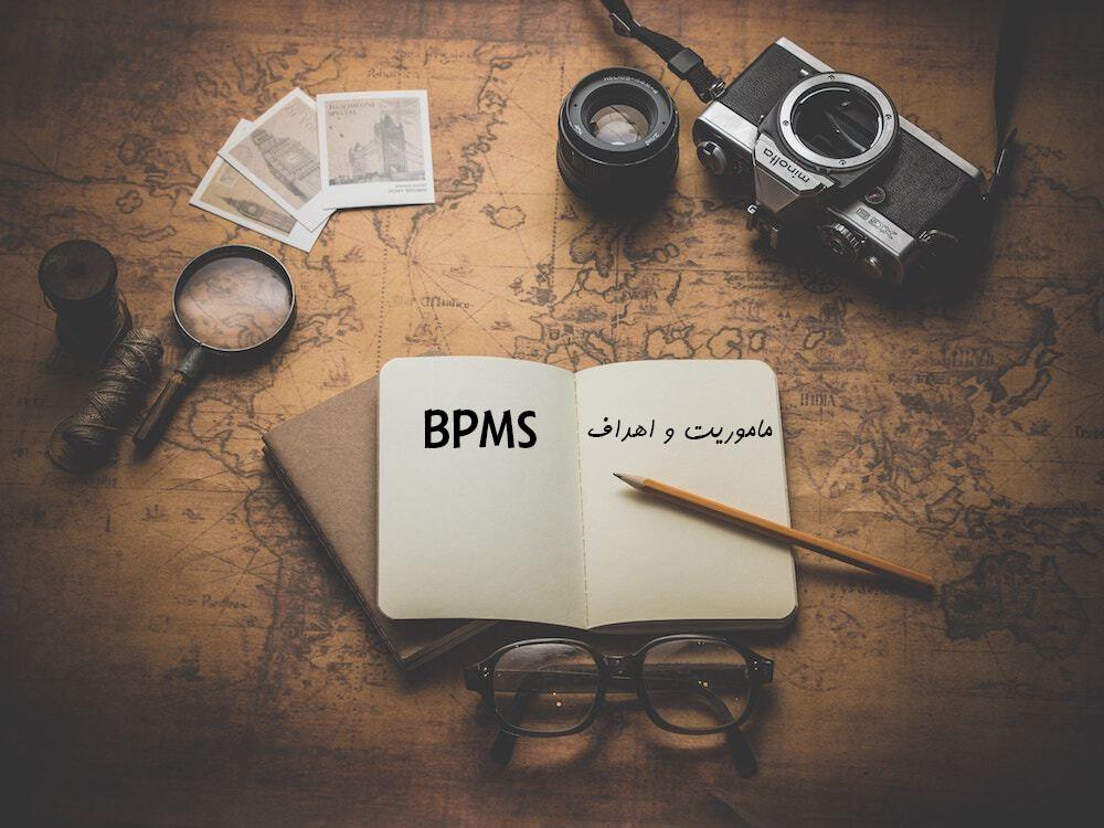 نرم افزار BPMS