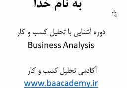 تحلیل کسب و کار چیست