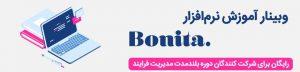 وبینار نرم افزار بونیتا