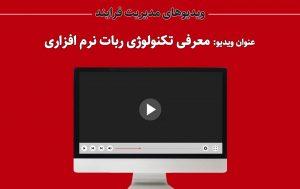 ویدیو مدیریت فرایند