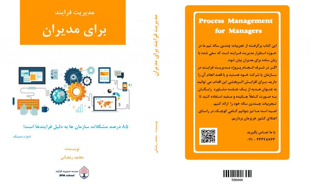 کتاب مدیریت فرایند