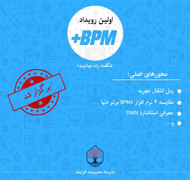 رویداد BPM پلاس