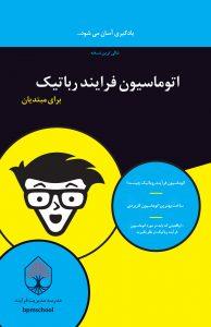 کتاب آموزش RPA برای مبتدیان