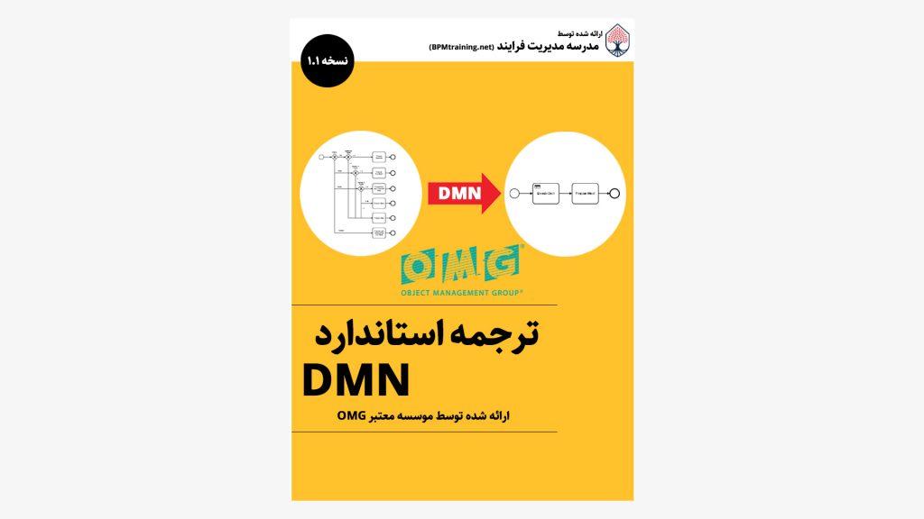کتاب ترجمه استاندارد DMN