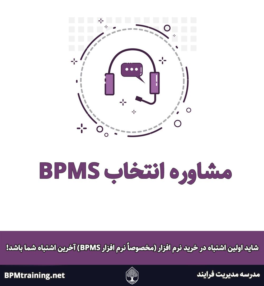 مشاوره انتخاب BPMS