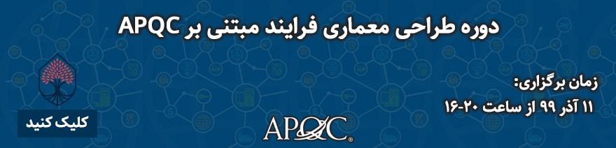 دوره APQC