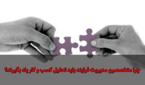 مدیریت فرایند و تحلیل کسب و کار