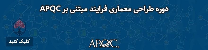 APQC چیست؟