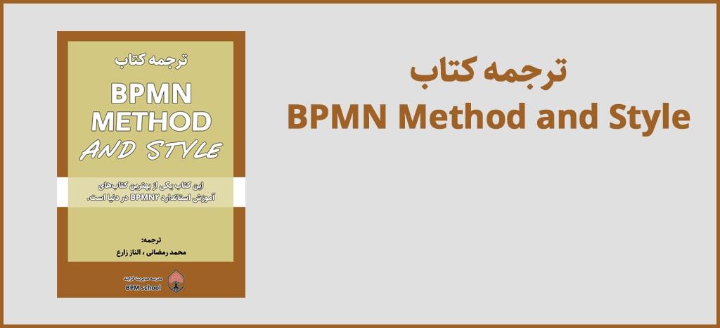 آموزش BPMN2