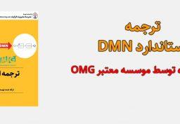 DMN چیست
