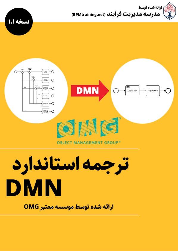 ترجمه استاندارد DMN