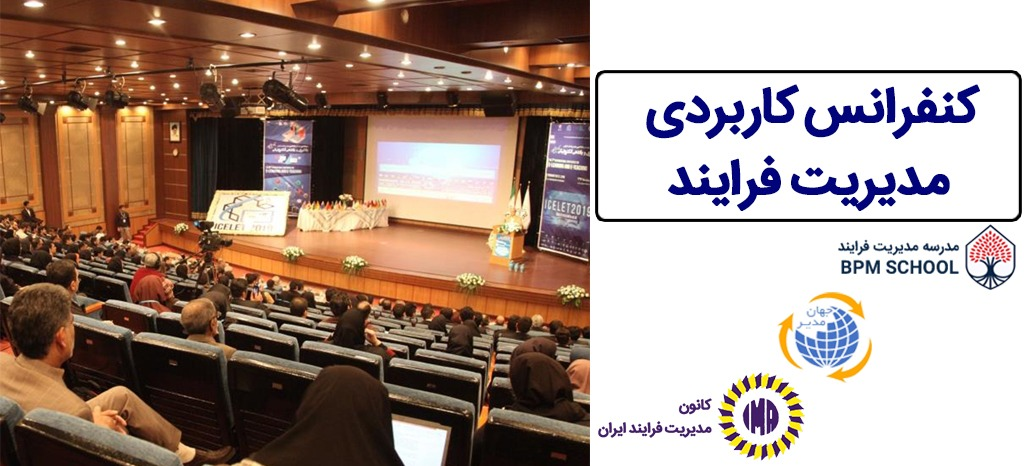 کنفرانس مدیریت فرایند